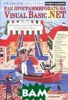 Как программировать на Visual Basic .NET.  Книга 1. Основы программирования  Х. М. Дейтел, П. Дж. Дейтел купить