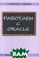 Работаем с Oracle / Ученое пособие /   С. Н. Смирнов купить