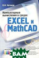 Компьютерные вычисления в средах Excel и Mathcad  В. И. Каганов купить