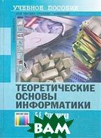 Теоретические основы информатики. Учебное пособие  Б. Е. Стариченко купить