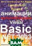 Самоучитель Жаркова по анимации и мультипликации в Visual Basic .NET 2003  В. А. Жарков купить