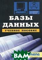 Базы данных. Учебное пособие 4-е издание  Хомоненко А.Д. купить