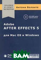 Adobe After Effects 5 ��� Mac OS � Windows (+ CD-ROM) 