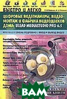 Быстро и легко. Цифровые видеокамеры, видеомонтаж и фабрика видеодисков дома (с CD-ROM)  Блохнин С.М. купить