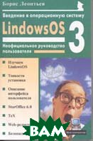 Введение в операционную систему LindowsOS 3.0. Серия: Мой компьютер  Б. Леонтьев купить