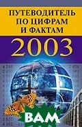 Путеводитель по Цифрам и Фактам 2003   купить