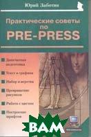Практические советы по pre-press Серия: Мой компьютер  Ю. Заботин купить