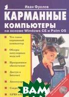Карманные компьютеры на основе Windows CE и Palm OS  Серия: Популярный компьютер  И. Фролов купить