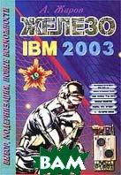 Железо IBM 2003 или всё о современом компьютере.  А. Жаров купить