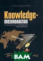 Knowledge-технологии в консалтинге и управлении предприятием (+CD)  Вебер А.В., Данилов А.Д. купить
