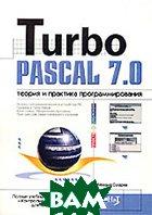 Turbo Pascal 7.0. Теория и практика программирования  Серия: Просто о сложном  Сухарев М. купить