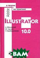 AdAdobe Illustrator 10.0 в теории и на практике  А. Жвалевский, Ю. Гурский, Г. Корабельникова купить