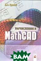 Вычисления в MathCAD  Серия: Практическое руководство  Д. А. Гурский купить