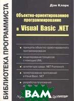 Объектно-ориентированное программирование в Visual Basic .NET. Библиотека программиста  Кларк Д.  купить