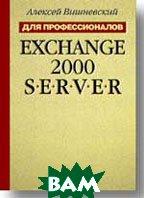 Exchange 2000 Server. Для профессионалов   Вишневский А. В.  купить