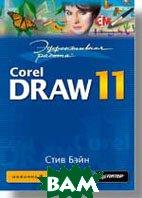 Эффективная работа CorelDraw 11  Бэйн Стив купить
