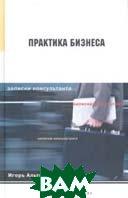 Практика бизнеса: записки консультанта  Альтшулер И. купить