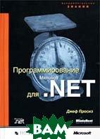 Программирование для Microsoft .NET (+ CD-ROM)  Джеф Просиз купить