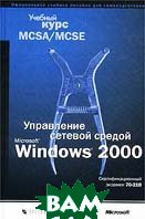 Управление сетевой средой Microsoft Windows 2000. Учебный курс MCSA/MCSE.    купить
