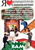 Я люблю компьютерную самооборону. 25 способов и программ для защиты своего компьютера (+ CD-ROM)  Alex JeDaev купить