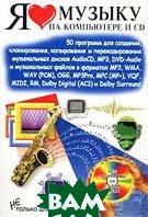 Я люблю музыку на компьютере и CD (+ CD-ROM)  М. И. Шомер купить