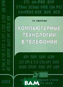 Компьютерные технологии в телефонии   Т. И. Иванова купить