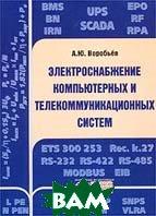 Электроснабжение компьютерных и телекоммуникационных систем   А. Ю. Воробьев купить