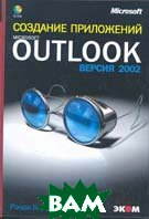 Создание приложений с Microsoft Outlook. Версия 2002   Р. Бирн купить