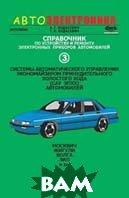Справочник по устройству и ремонту электронных приборов автомобилей. Часть 3.   А. Г. Ходасевич, Т. И. Ходасевич купить
