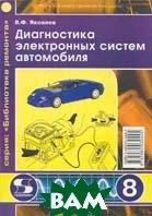Диагностика электронных систем автомобиля  Серия: Библиотека ремонта  В. Ф. Яковлев купить