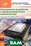 Электронные устройства с программируемыми компонентами  Серия: В помощь радиолюбителю  П. Гелль купить