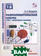 Радиолюбительская азбука. Т. 1. Цифровая техника   А. С. Колдунов купить