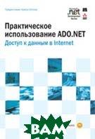 Практическое использование ADO.NET. Доступ к данным в Internet   Шон Вилдермьюс купить