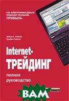 Internet-трейдинг. Полное руководство   Элпеш Пейтел, Прайен Пейтел купить