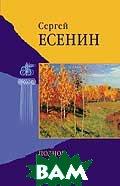 Есенин С.  Полное собрание сочинений  Серия: Бессмертная библиотека  Есенин С. купить