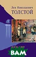 Толстой Л. Н. Война и мир: Роман: В 4 т. Т. 3-4  Серия: Бессмертная библиотека   Толстой Л. Н. купить