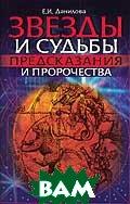 Звезды и судьбы: Предсказания и пророчества  Данилова Е. И. купить