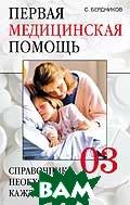 Первая медицинская помощь: Справочник, необходимый каждому  Серия: Домашние советы  Бердников С. Н. купить