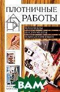 Плотничные работы: Материалы, инструменты, технология работ  Серия: Домашние советы  Теличко купить