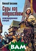 Суды над Колдовством: Иллюстрированная История  Н. В. Бессонов  купить