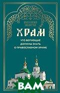 Храм. Что верующие должны знать о православном храме  Серия: Православная библиотека   А.Благова купить