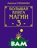 Большая книга магии-3  Степанова Н. И. купить