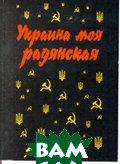 Украина моя радянская или синтетическое путешествие по Южному Бугу  В. Кононов купить