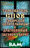 Толкователь Снов Сибирской Целительницы и Драгоценный Заговор-Оберег  Н. Степанова купить