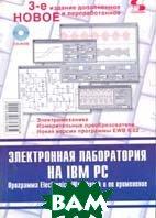 Электронная лаборатория на IBM PC  5-е издание  Карлащук В.И. купить