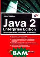 Java 2. Enterprise Edition. Технологии проектирования и разработки Серия: Мастер программ  Иванова, Вершинин  купить