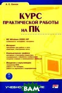 Курс практической работы на ПК (+ CD-ROM)  Сеннов купить