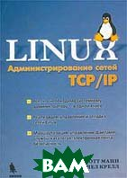 Linux. ����������������� ����� TCP/IP 