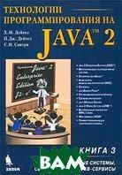 ���������� ���������������� �� Java 2. ����� 3. ������������� �������, ��������, JSP, Web-�������  �. �. ������, �. ��. ������, �. �. ������ ������