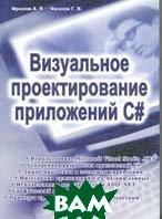 Визуальное проектирование приложений С#   А. В. Фролов купить